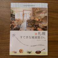 札幌すてきな雑貨屋さん