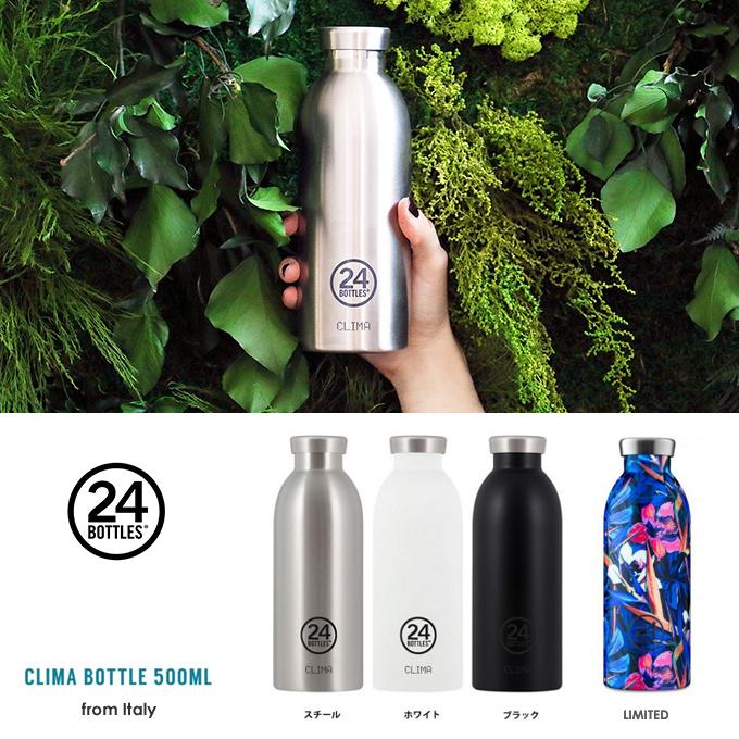 24BOTTLES CLIMA BOTTLE ステンレスボトル.jpg