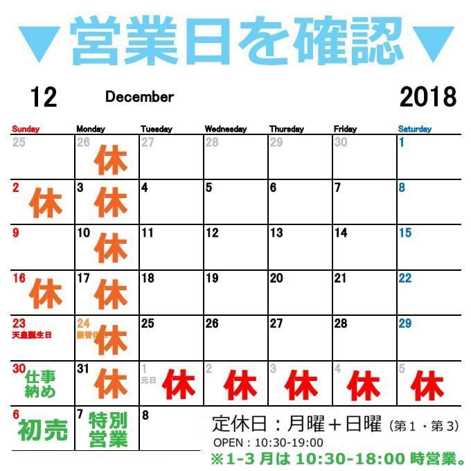 アトラクション 12月の営業カレンダー-min.jpg