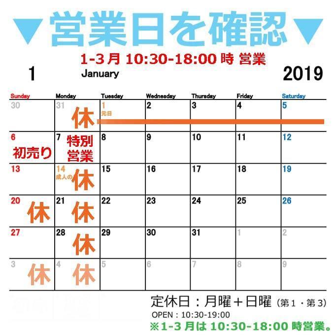 アトラクション 1月の営業カレンダー-min.jpg