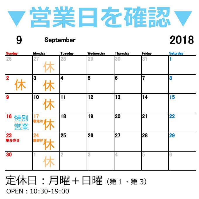 アトラクション 9月の営業カレンダー-min.jpg