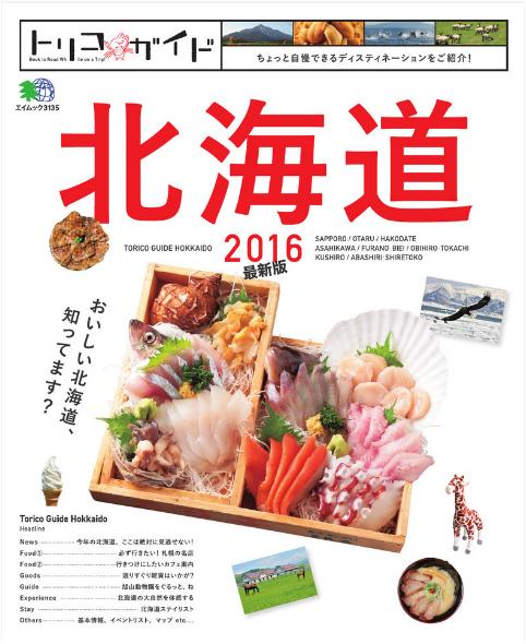 トリコガイド北海道2016.jpg