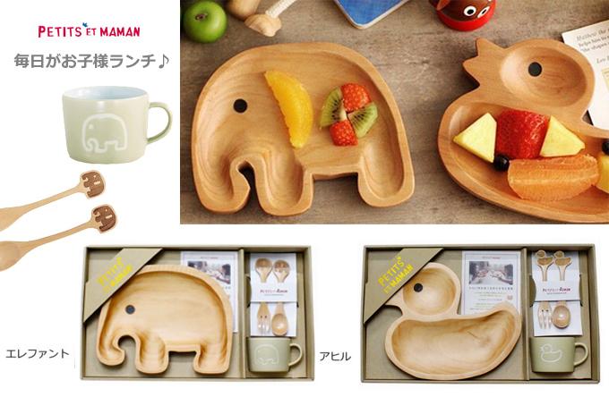 プチママンギフトセット 子供食器カトラリー ギフト.jpg