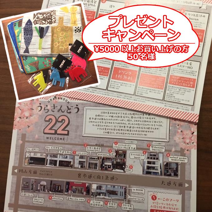 円山裏参道22丁目チラシ クーポン.jpg
