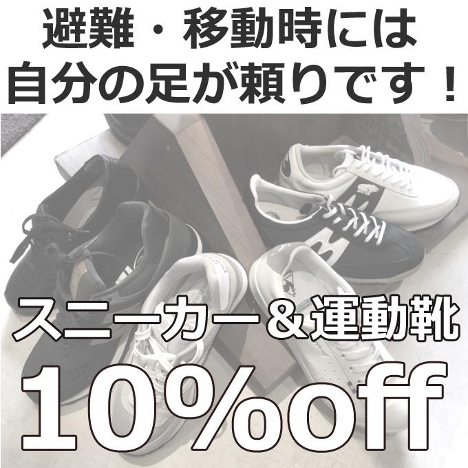 地震 スニーカーセール.jpg