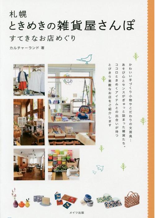 札幌 ときめきの雑貨屋さんぽ すてきなお店めぐり.jpg
