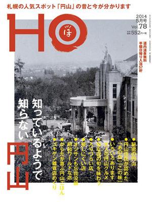 HO ほ_2014 5月号.jpg