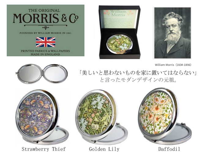 William Morrisウィリアム モリス コンパクトミラー.jpg