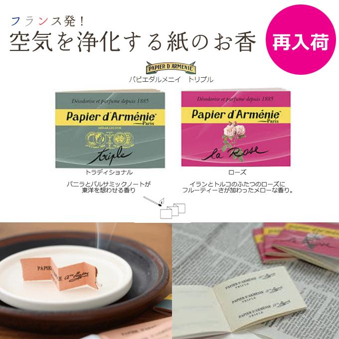 papier darmenie パピエダルメニィ 紙のお香.jpg