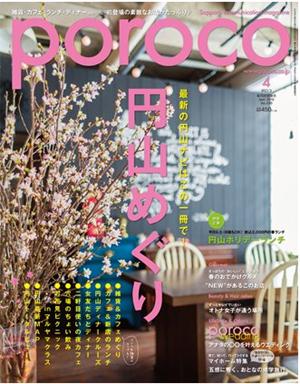 poroco 20164月号円山めぐり.jpg
