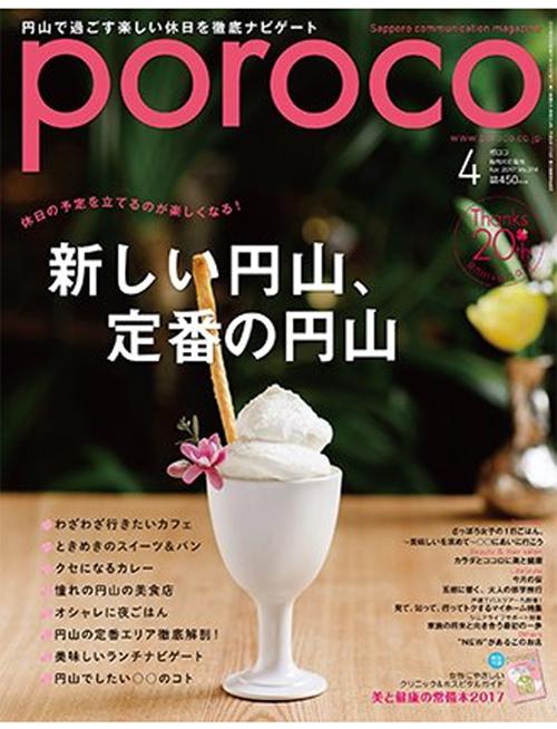 poroco 2017年4月号.jpg