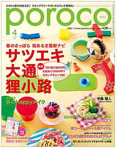 poroco(ポロコ) 2014年4月号.jpg