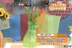 STVの「朝6生ワイド」