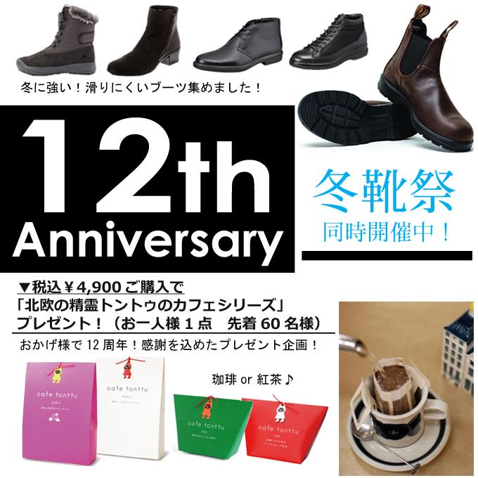 12周年祭 冬靴祭 プレゼント.jpg