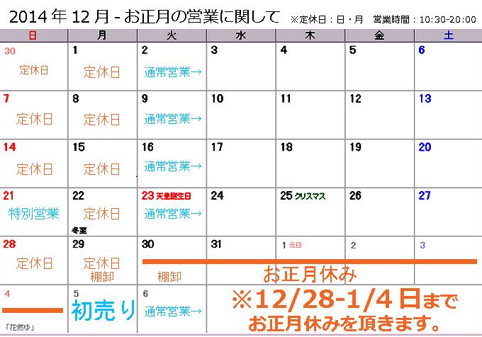 12月-お正月の営業に関して.jpg