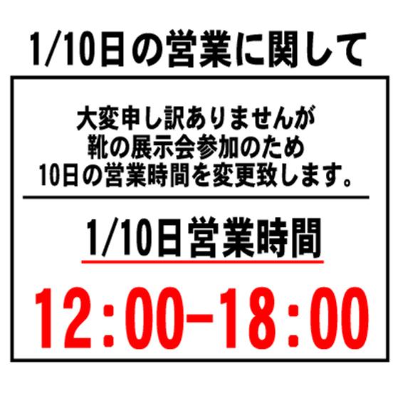 1月10日営業時間.jpg
