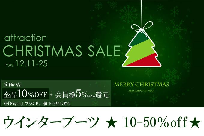 2013年クリスマスセール.jpg