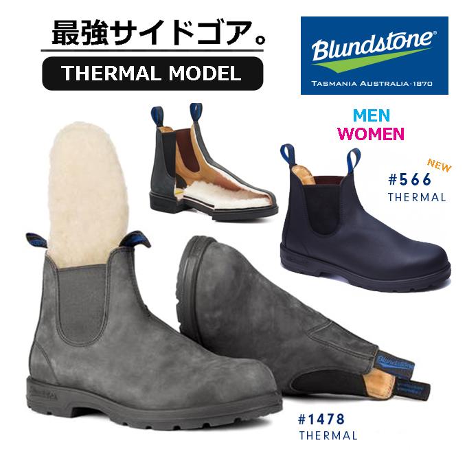 BLUNDSTONEブランドストーン 冬靴 サイドゴアブーツ 1478 566 ウインター.jpg
