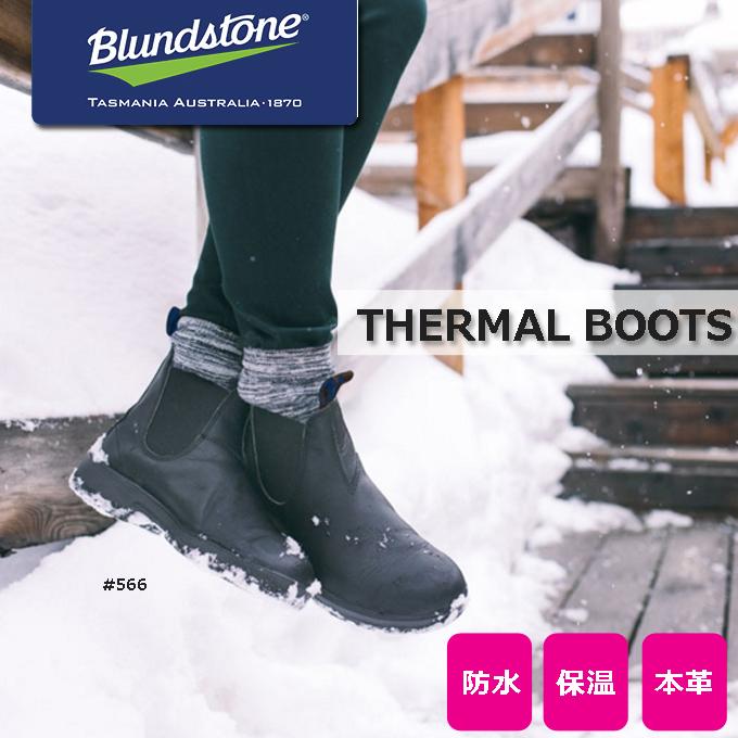 BLUNDSTONEブランドストーン 冬靴 サイドゴアブーツ  566 ウインター.jpg