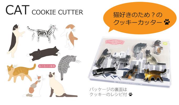 CAT COOKIE CUTTER.jpg
