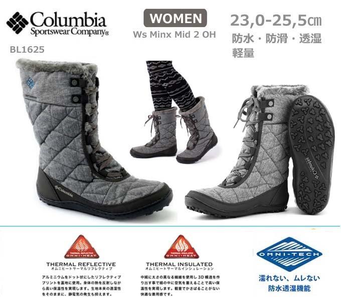 Columbia コロンビア ウィメンズ ミンクス ミッド II オムニヒート BL1625.jpg