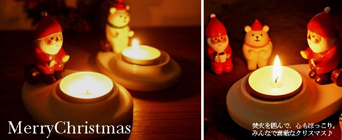 DECOLE_クリスマス_たき火キャンドルホルダー.jpg