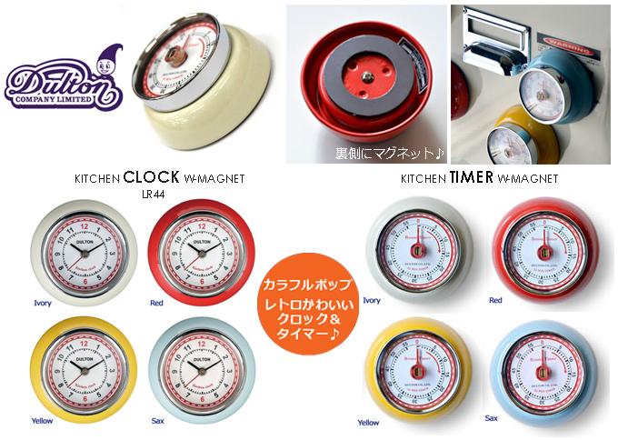 DULTON_KITCHEN TIMER CLOCK W-MAGNET.jpg