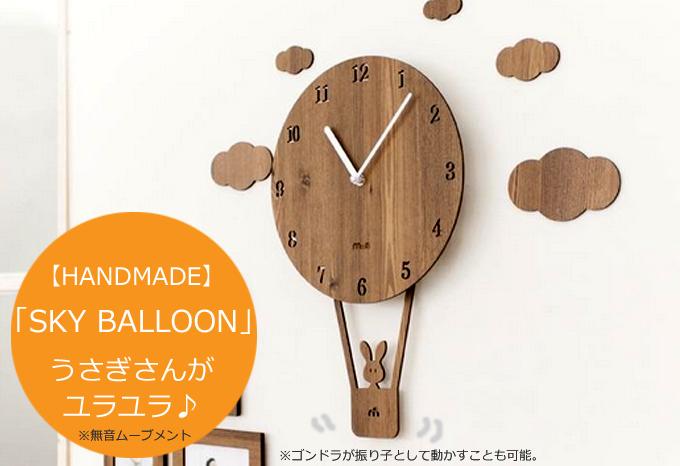 【HANDMADE】壁掛け時計_SKY BALLOON.jpg
