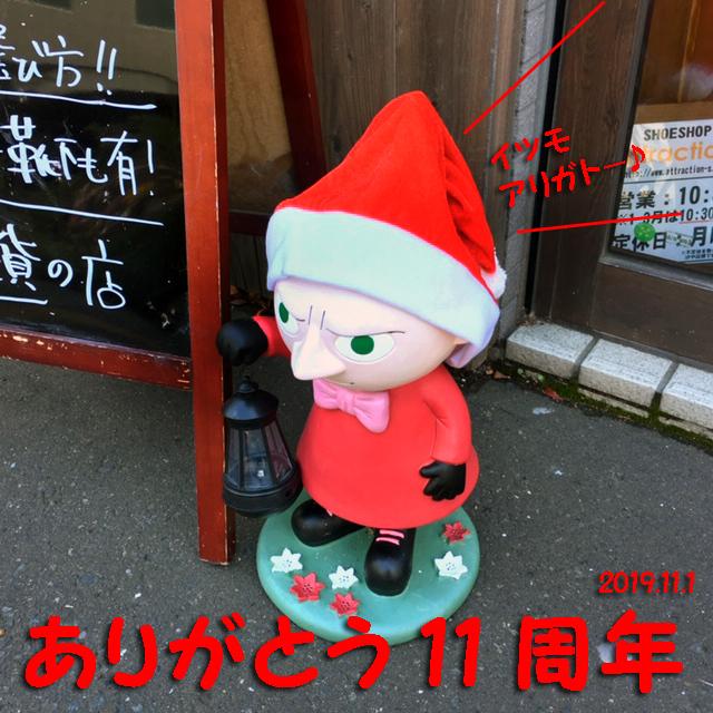 ありがとう11周年 ムーミン クリスマス.jpg