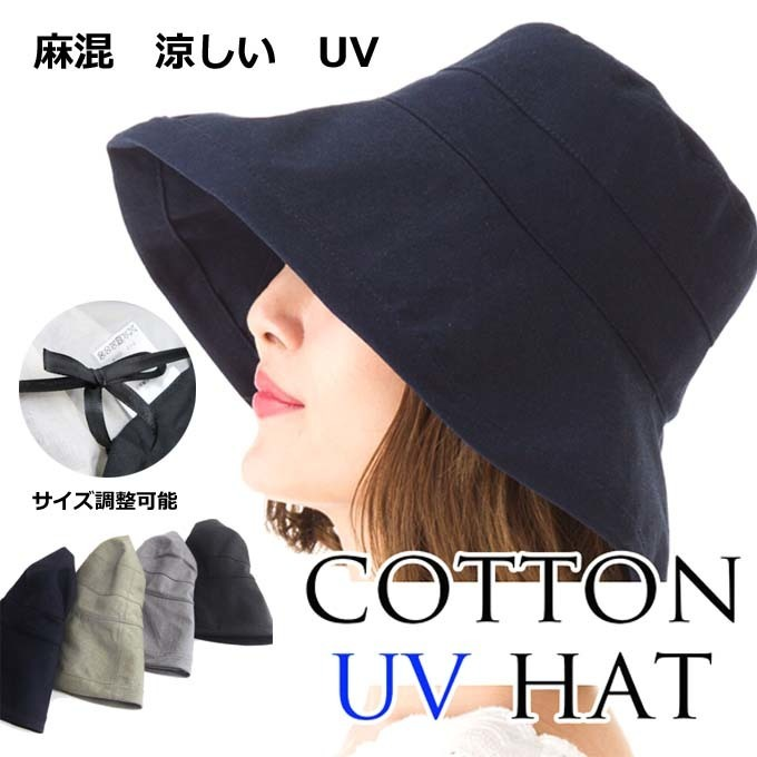 つば広ハット 麻混のキャペリンハット UV 帽子 夏.jpg