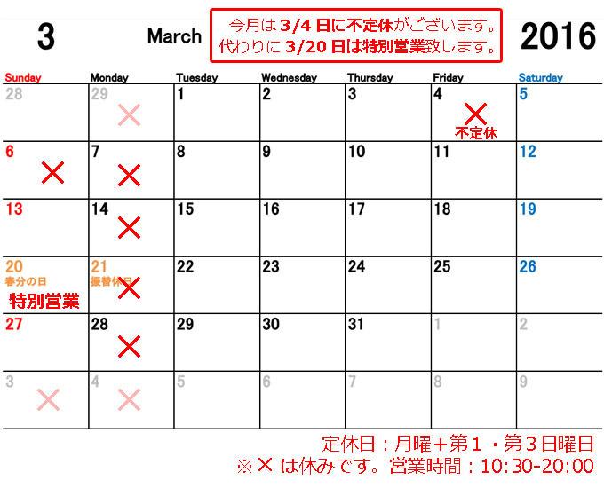 アトラクション2016 3月カレンダー.jpg