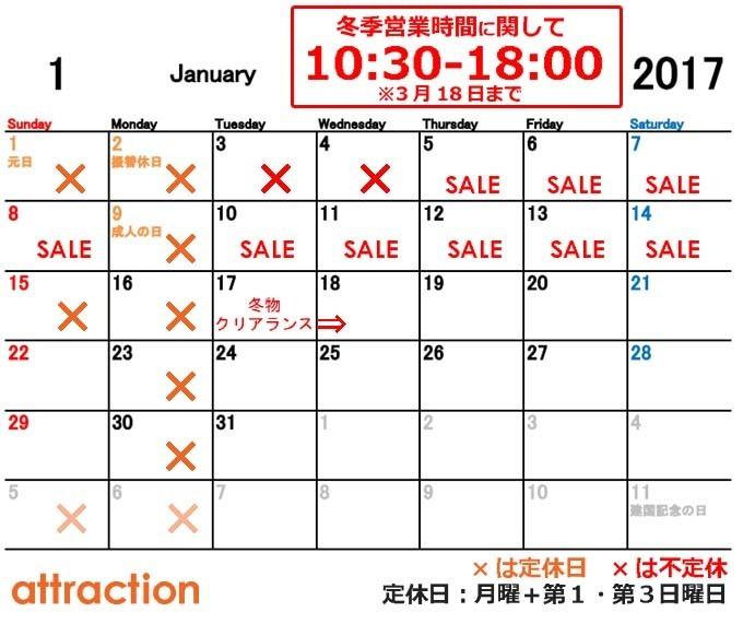 アトラクション2017_1月カレンダー.jpg