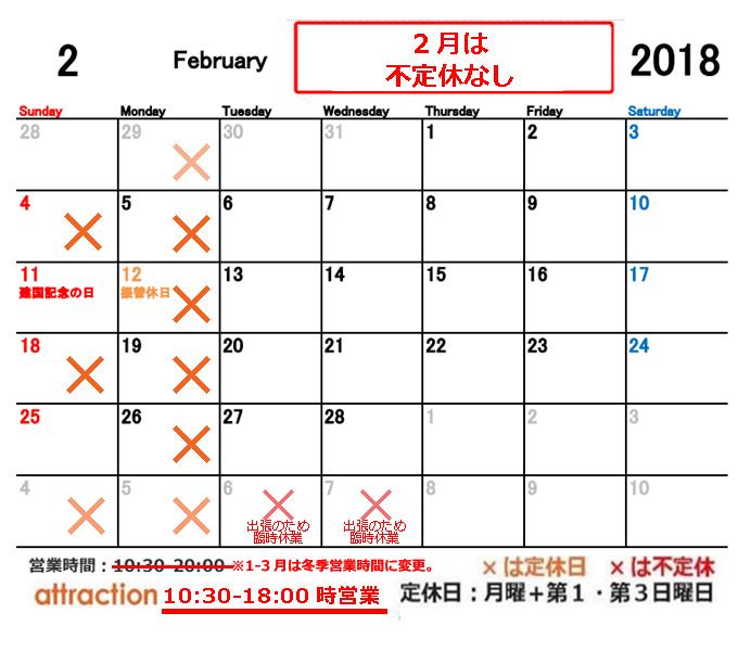 アトラクション2月営業カレンダー.jpg
