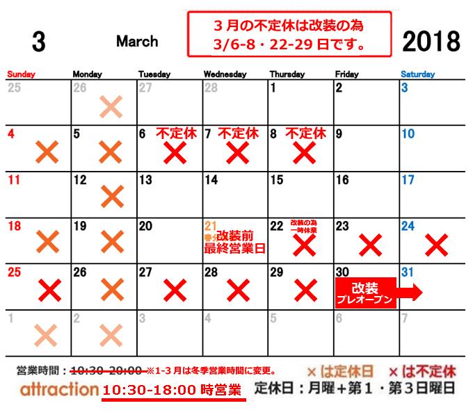 アトラクション3月の営業カレンダー.jpg