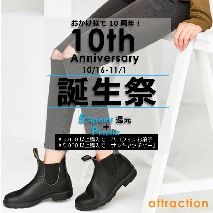アトラクション 10周年 誕生祭.jpg