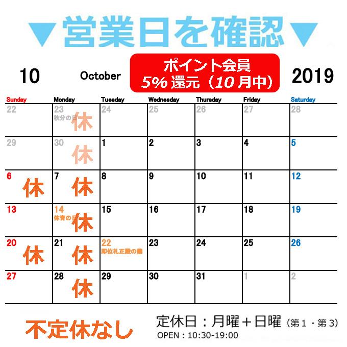 アトラクション 10月の営業カレンダー.jpg