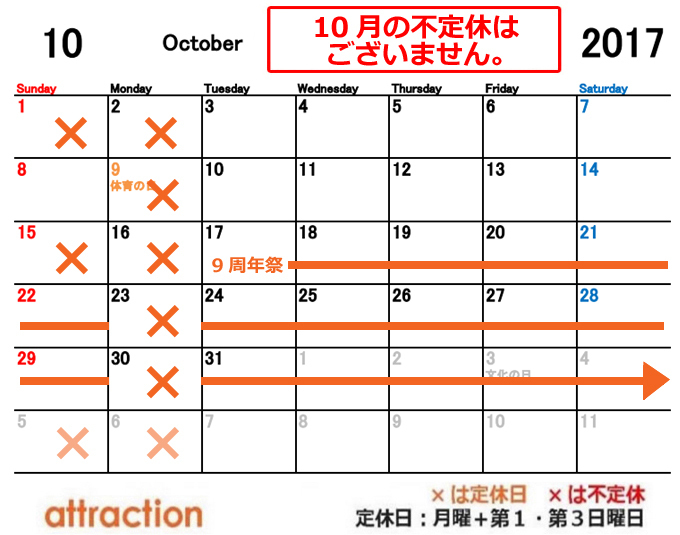 アトラクション 10月営業カレンダー.jpg