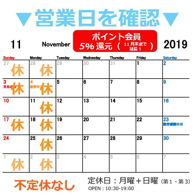 アトラクション 11月の営業カレンダー.jpg