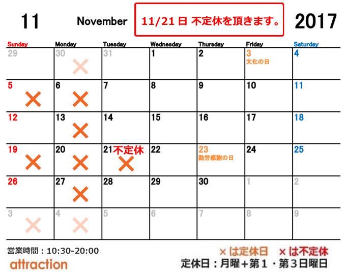 アトラクション 11月営業カレンダー.jpg