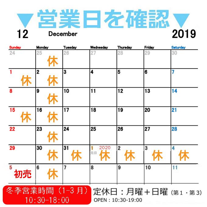 アトラクション 12月の営業カレンダー.jpg