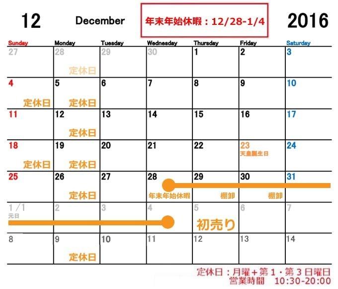 アトラクション 12月営業カレンダー.jpg