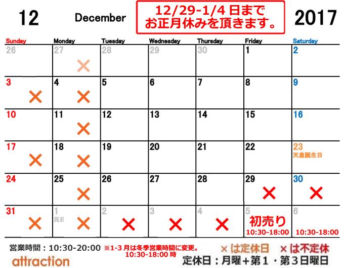 アトラクション 12月営業カレンダー修正2.jpg