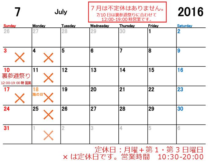 アトラクション 2016 7月営業カレンダー.jpg