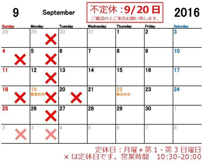 アトラクション 2016年9月営業カレンダー.jpg