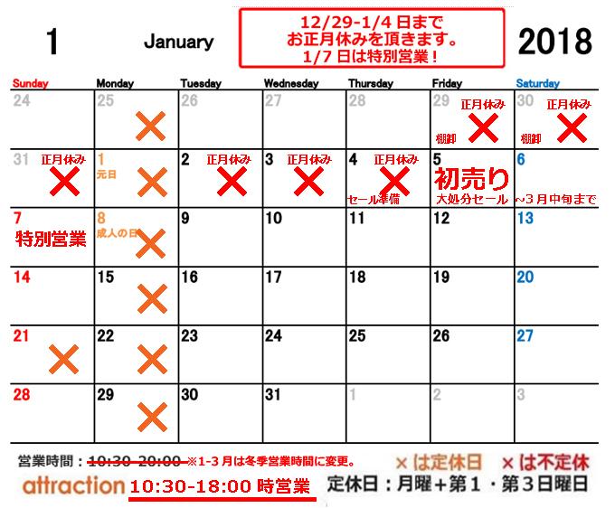 アトラクション 2018年1月営業カレンダー.jpg