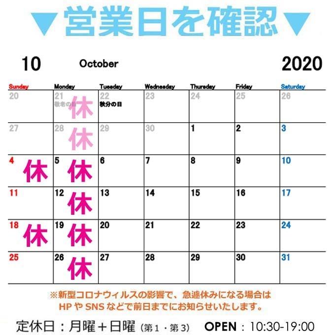 アトラクション 2020 10月の営業カレンダー.jpg