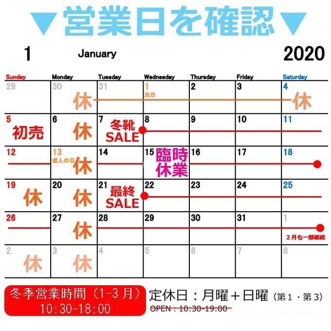 アトラクション 2020 1月の営業カレンダー訂正版.jpg