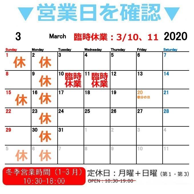 アトラクション 2020 3月の営業カレンダー.jpg