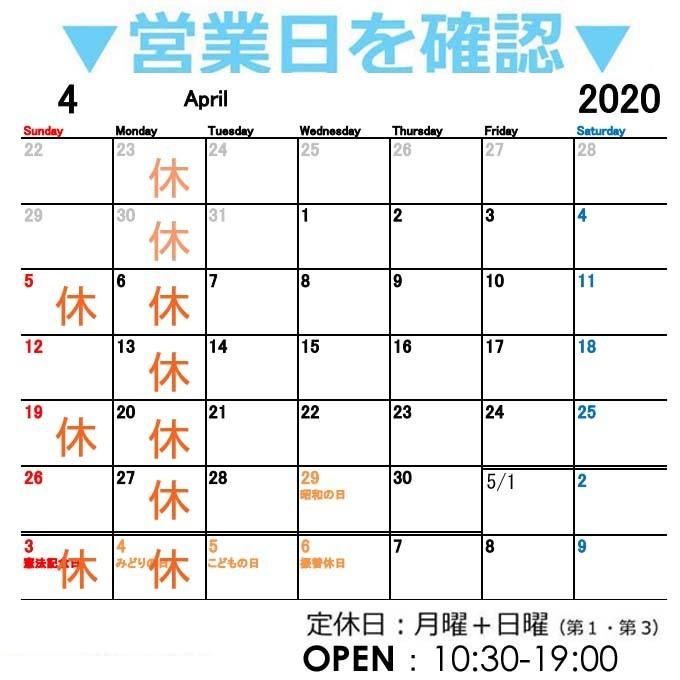 アトラクション 2020 4月 GWの営業カレンダー.jpg