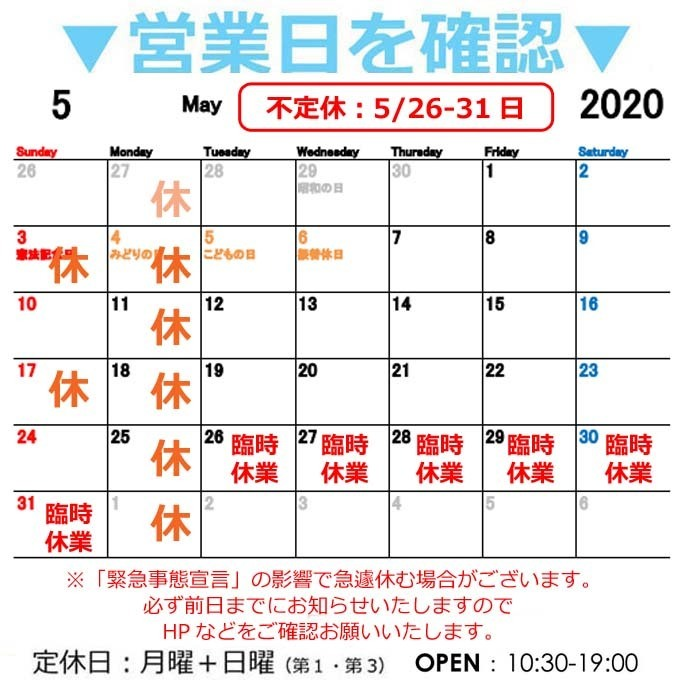 アトラクション 2020 5月 GWの営業カレンダー.jpg